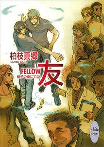 友-FELLOW- 硝子の街にて(22) 電子書籍版