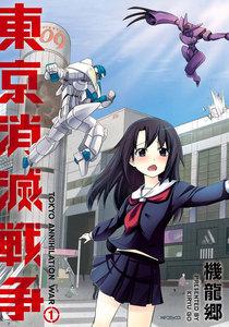 東京消滅戦争 1 電子書籍版