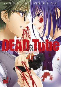 DEAD Tube ~デッドチューブ~ 1巻