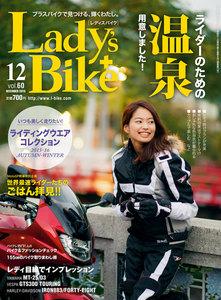 レディスバイク 2015年12月号