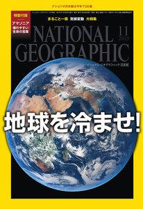ナショナルジオグラフィック日本版 2015年11月号