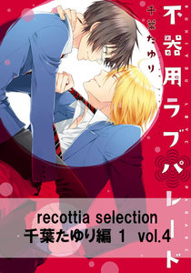 recottia selection 千葉たゆり編1 vol.4