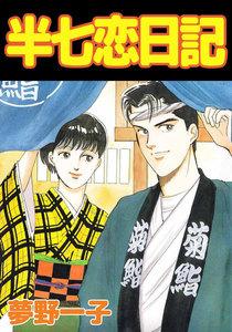 半七恋日記 電子書籍版