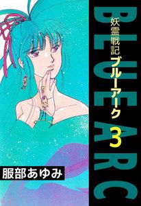 妖霊戦記BLUE ARC 3巻
