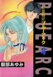 妖霊戦記BLUE ARC 4巻