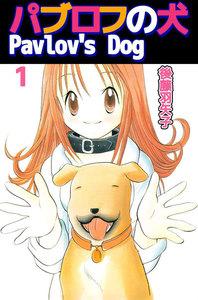 パブロフの犬 Pavlov's Dog 1巻