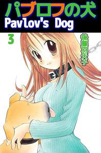 パブロフの犬 Pavlov's Dog 3巻