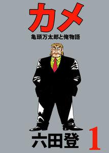 カメ 亀頭万太郎と俺物語 1巻