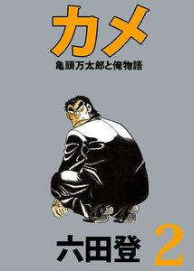 カメ 亀頭万太郎と俺物語 2巻