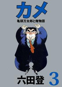 カメ 亀頭万太郎と俺物語 3巻