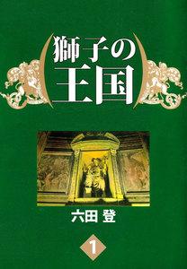 獅子の王国 (1) 電子書籍版