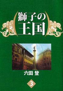 獅子の王国 3巻