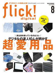 flick! 2016年8月号