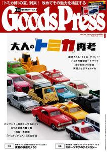 月刊GoodsPress(グッズプレス) 2016年8月号
