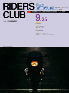 RIDERS CLUB 1992年9月25日号 No.217
