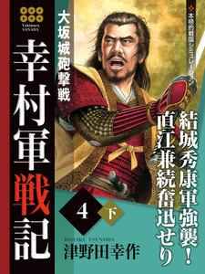幸村軍戦記 4 (下) 大坂城砲撃戦