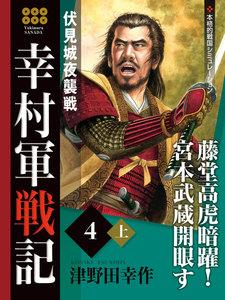 幸村軍戦記 4 (上) 伏見城夜襲戦