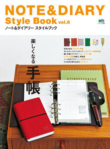 エイ出版社の実用ムック NOTE&DIARY Style Book Vol.6