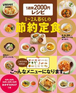 1週間2000円レシピ 1~2人暮らしの節約定食