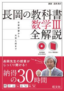 長岡の教科書 数学III 全解説(音声DL付)