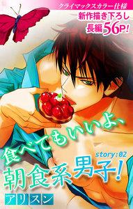 Love Silky 食べてもいいよ、朝食系男子! story02
