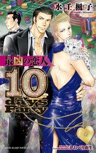 最凶の恋人(10)―10days Party―【イラスト入り】
