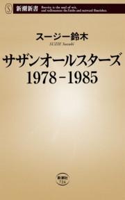 サザンオールスターズ 1978-1985(新潮新書)