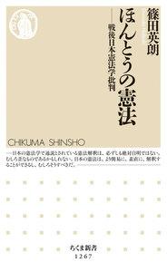 ほんとうの憲法 ──戦後日本憲法学批判