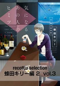recottia selection 蜂田キリー編2 vol.3