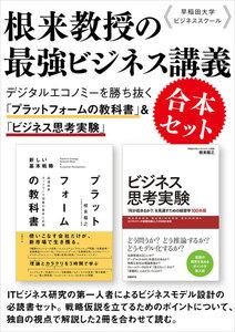 早稲田大学ビジネススクール根来教授の最強ビジネス講義 合本セット