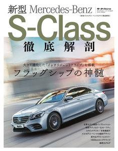 自動車誌MOOK 新型メルセデス・ベンツSクラス徹底解剖