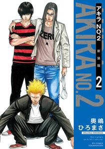 アキラNo.2 新装版 (2)【電子限定特典ペーパー付き】