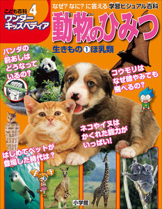 ワンダーキッズペディア4 生きもの1 ほ乳類 ~動物のひみつ~ 電子書籍版