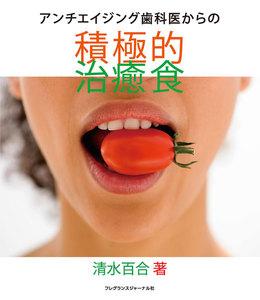 アンチエイジング歯科医からの積極的治癒食