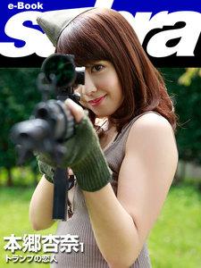トランプの恋人 本郷杏奈1 [sabra net e-Book]