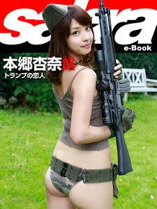 本郷杏奈 [sabra net e-Book]