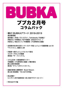BUBKA(ブブカ) コラムパック 2019年2月号