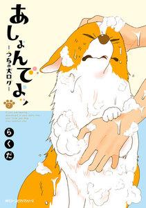 あしょんでよッ ~うちの犬ログ~ 7