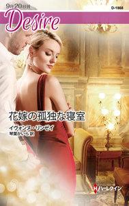 花嫁の孤独な寝室 電子書籍版