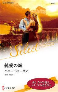 純愛の城【ハーレクイン・セレクト版】 電子書籍版