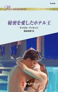 秘密を愛したホテル王 電子書籍版