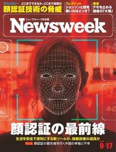 ニューズウィーク日本版 2019年9月17日号