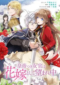 皇帝つき女官は花嫁として望まれ中 連載版 8巻