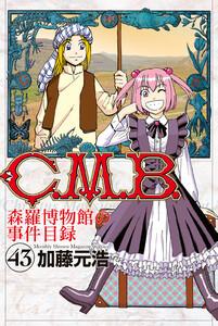 C.M.B.森羅博物館の事件目録 43巻