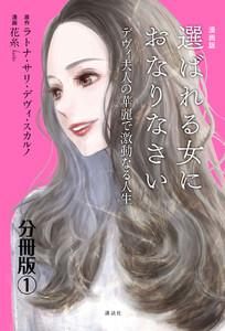 漫画版 選ばれる女におなりなさい デヴィ夫人の華麗で激動なる人生 分冊版 1巻