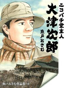 魚戸おさむ作品集 (1) ニコパチ堂主人大津次郎