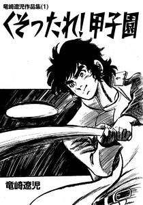 竜崎遼児作品集 (1) くそったれ!甲子園 電子書籍版