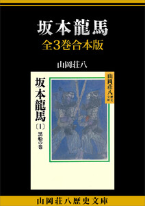 坂本龍馬 全3巻合本版 電子書籍版