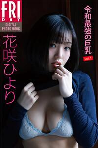 花咲ひより「令和最強の巨乳 vol.1」FRIDAYデジタル写真集