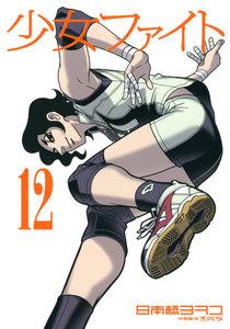 少女ファイト 12巻